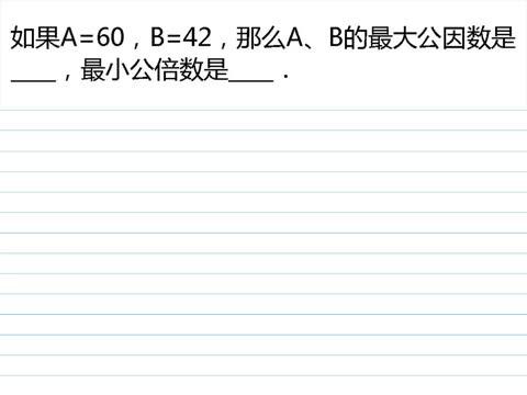 解题型微课——因数和倍数(录课笔)