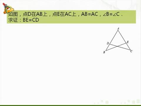 解题型微课——三角形全等(ppt+画笔)